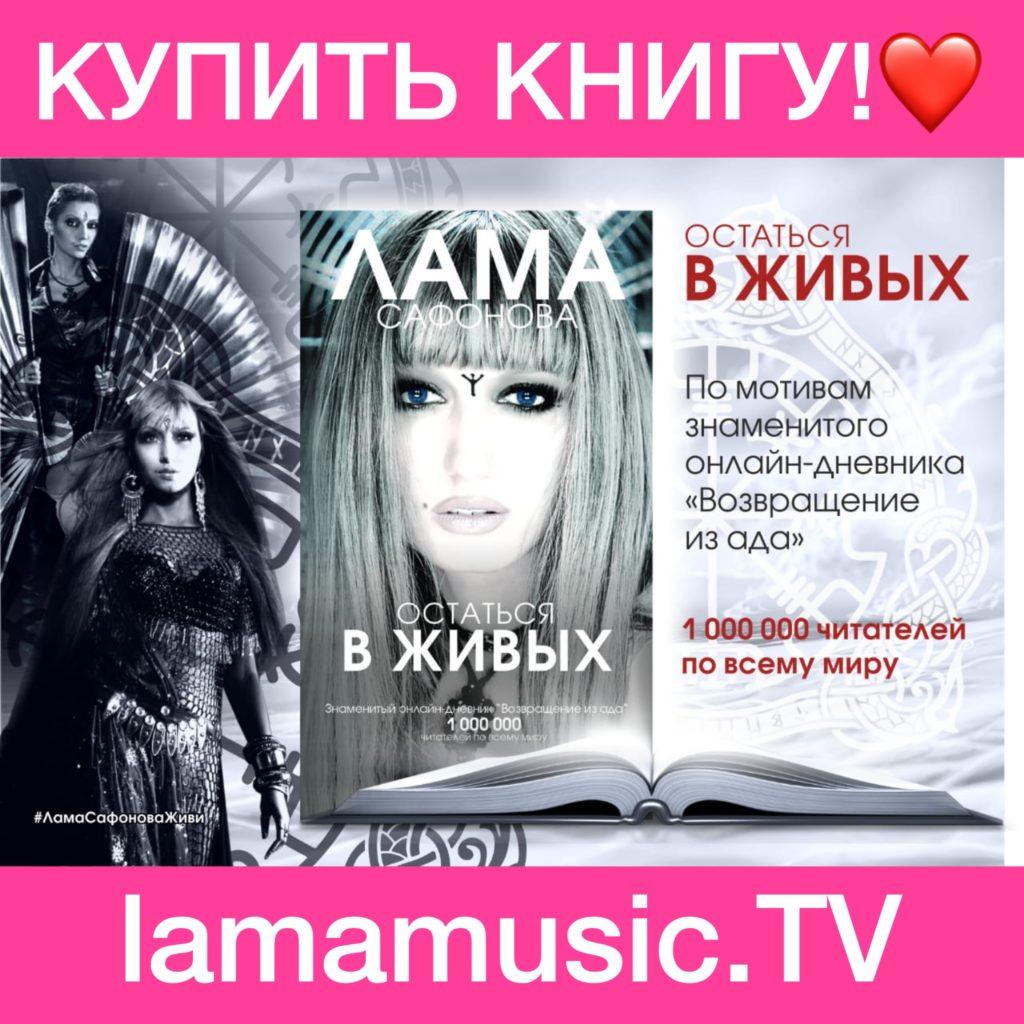 Купить книгу Лама Сафонова «Остаться в живых»