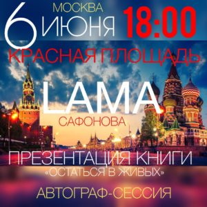 Презентация книги Ламы Сафоновой Остаться в живых