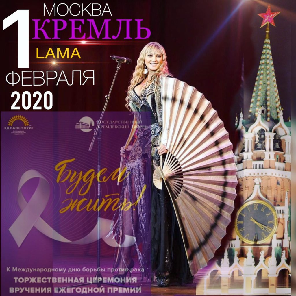 ЛАМА Сафоновой будет торжественно вручена Всероссийская Премия «Будем Жить!